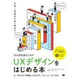 UXデザインをはじめる本