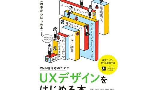 書評|Web制作者のためのUXデザインをはじめる本【UX初心者は持って損なしの本】