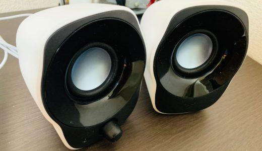 レビュー|ロジクール Z120BWはコスパ抜群スピーカー【リモートワークに最適】