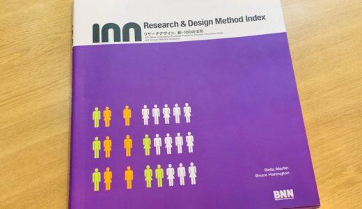 書評:リサーチデザイン、新・100の法則 Research & Design Method Index|デザインリサーチのリファレンス本として最適な一冊